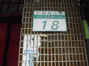 Supposed Address