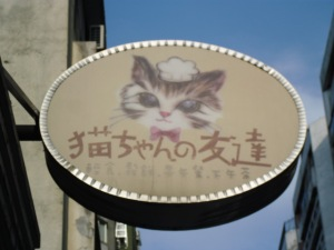 Mr Cat sign